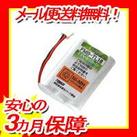 [ラッキーシール対応][R]ニッケル水素採用!NEC (エヌイーシー)コードレスホン子機用充電池【 SP-D3 同等品 】FMBTL16
