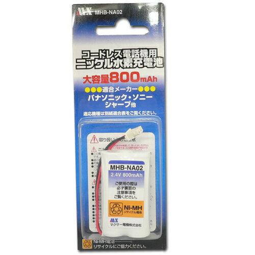 【ラッキーシール対応】[MAXER]【R】ニッケル水素採用!NECコードレスホン子機用充電池【SP-N1 / NB-R24(S/M/SK) 同等品】/NA-02/NA02