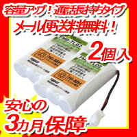 【R】シャープ ( SHARP )コードレスホン子機用充電池【UBATM0025AFZZ/A-002/UBATMA002AFZZ 対応互換電池】FMBTL02【2個セット】