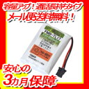 【R】ユニデン (Uniden) コードレスホン子機用バッテリー 充電池【 BT-598 対応互換電池】FMBTL17