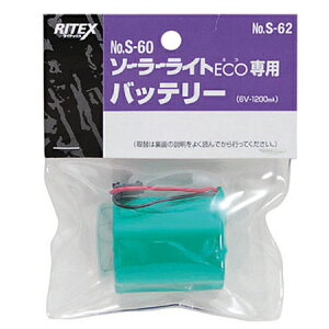 [ポイント10倍][RITEX][W]【S-60/PN-100/PX-950交換用バッテリー】ムサシ/ライテックス ソーラーセンサーライトS-60用替えバッテリー(S-62)S62