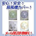 【W】■メール便送料無料![MAXER]扇風機カバー(30cm〜35cm羽根用)風をソフトにやわらかく!MFC-P