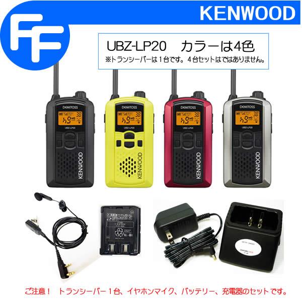 ケンウッド 特定小電力トランシーバー デミトス20 UBZ-LP20 イヤホンマイク、バッテリーBT800(UPB-5N互換品)、充電器BC1(UBC-4互換品)の4点セット