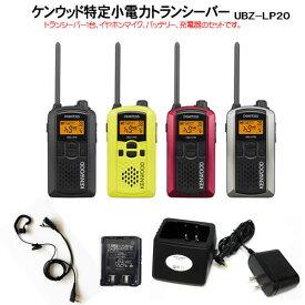 ケンウッド 特定小電力トランシーバー デミトス20 UBZ-LP20 耳掛け式カナルイヤホン付マイク、バッテリー、充電器の4点セット