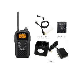 ケンウッド TALKBIT 特定小電力トランシーバー インカム UTB-10 イヤホンマイク、バッテリー、充電器の4点セット
