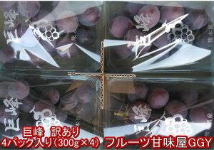 朝摘み巨峰 訳あり 4パック入り(約300g×4)熊本産 クール便発送 巨峰・ブドウ 80サイズ