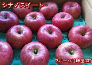 シナノスイート 約10kg【約20〜50玉】長野・青森産 りんご リンゴ 林檎 グルメ