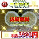 弓削瓢柑【サワーポメロ】10キロ 【送料無料】(一部の地域を除く)
