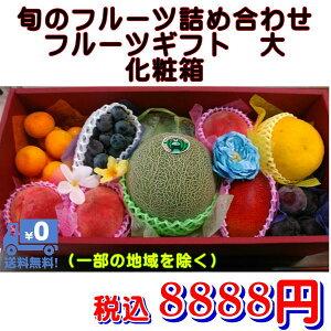 旬のフルーツ詰め合わせ フルーツギフト 化粧箱 大 贈答用 クール便