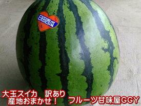 【産地おまかせ】大玉すいか 訳あり 1玉入り【5キロ以上】スイカ 西瓜