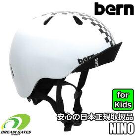 [日本正規取扱品] bern[バーン]子供用ヘルメット【NINO:CHECKER BLACK】バイザー付 キッズ、ランニングバイクやスケートの時には必須アイテム!! NINO(ニノ)、NINA(ニナ)は同仕様の色違いヘルメットになります。男女向けで品名を分けております。