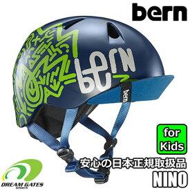[日本正規取扱品] bern[バーン]【NINO:MATTE NAVY ZIGZAG】バイザー付キッズ、子供用ヘルメットランニングバイクやスケートの時には必須アイテム!! NINO(ニノ)、NINA(ニナ)は同仕様の色違いヘルメットになります。男女向けで品名を分けております。