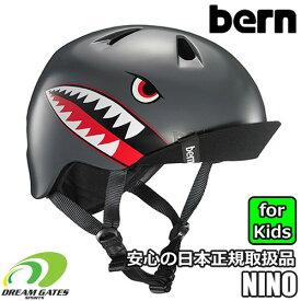 [日本正規取扱品] bern[バーン]【NINO】バイザー付ジュニア キッズ、子供用ヘルメットランニングバイクやスケートの時には必須アイテム!!