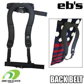 eb's エビス【BACK BELT】バックベルトベルトの無いソールガード、ソールカバーを使用したスノーボードを背負うための後付アタッチメント スノボ スノーボード