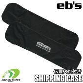 eb's[エビス]シンプルボードケース【SHIPPINGCASE】シッピングケース