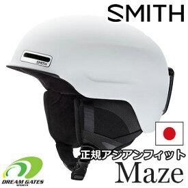 SMITH【MAZE ASIAN FIT:MATTE WHITE】驚愕の軽さを誇るヘルメット、メイズ!! スミス ヘルメット メイズ HELMET アジアンフィット ジャパンフィット マットホワイト