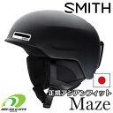 [日本正規品]SMITH[スミス] ヘルメット【MAZE ASIAN FIT:MATTE BLACK】驚愕の軽さを誇るヘルメット!!定番のメイズ、ブラック!!