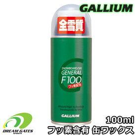Gallium[ガリウム]【GENERAL F100】100ml[SW2087]簡易ワックス 手を汚さずに簡単に塗れる缶ワックスタイプ。持ち運びに便利な小型の100mlです!! スノボ スキーワックス スポンジ付きスプレーワックス