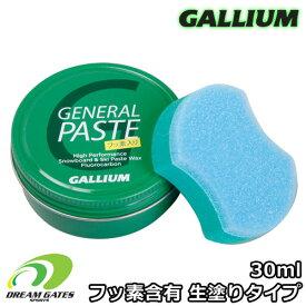 Gallium[ガリウム]【GENERAL PASTE:30ml】[SW2098]ゼネラルペーストワックス 生塗タイプ 缶ワックス スノボ スキー ワックス