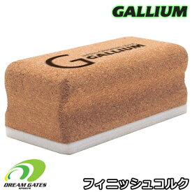 Gallium[ガリウム]【FINISH CORK】[TU0065]パウダーワックス、きっちり仕上げたい人用にフェルト仕様になっているフィニッシュコルク スキー スノーボード スノボ ワックス