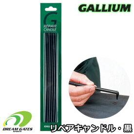Gallium[ガリウム]【REPAIR CANDLE:BLACK】[TU0060]リペアキャンドル ブラック 火をつけて使用する滑走面補修アイテム スキー スノボ スノーボード
