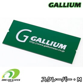 Gallium[ガリウム]【SCRAPER M】[TU0156]スクレーパー[M]グリーン長方形145×60×3mm スキー スノーボード スノボ ワックスのスクレイピング [メール便対応可]
