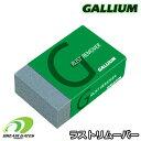Gallium[ガリウム]【RUST REMOVER】[TU0134]ラストリムーバー エッジの錆落とし 消しゴム型 スキー スノボ スノーボード エッジ…