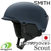 [日本正規品]SMITH[スミス]ヘルメット【SCOUT:MATTEFRENCHNAVY】
