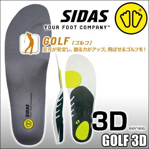 インソール SIDAS シダス【GOLF 3D】 ゴルフ 3Dゴルフ専用設計の成形済インソール