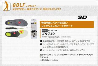 インソールCONFORM'ABLE【GOLF3D】ゴルフ3D
