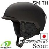 [日本正規品]SMITH[スミス]ヘルメット【SCOUT:MATTEBLACK】