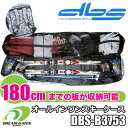 オールインワン・スキーケース【DBS-B3753】・リュック使用可能!!【〜180cmまで対応】オールインワンスキーバッグ スキー宅急便 スキ…