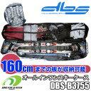 オールインワン・スキーケース【DBS-B3755】・リュック使用可能!!【〜160cmまで対応】オールインワンスキーバッグ 宅急便 宅配便 一…
