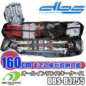 オールインワン・スキーケース【DBS-B3755】・リュック使用可能!!【〜160cmまで対応】オールインワンスキーバッグ 宅急便 宅配便 一人用のスキー一式が収納可能なオールインワンタイプの大型スキーバッグ