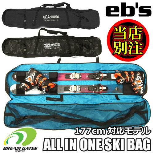 eb's[エビス] オールインワン・スキーケース【ALL IN ONE SKICASE】別注モデル荷札入れ、背負い、リュック使用可能【〜177cm対応】