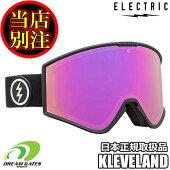 ELECTRIC【KLEVELAND】エレクトリッククリーブランドスキースノボスノーボードゴーグル平面ダブルレンズ採用モデル
