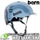 Bern【WATTSSummerAsianFit:KAMIYAMA】バーンワッツ日本正規取扱品ジャパンフィットイヤーパッドなしのオールシーズン対応大人用ヘルメットアーティスト神山隆二とのコラボモデル!!