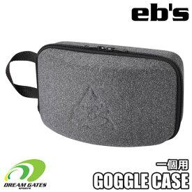 eb's【GOGGLE CASE(一個用):CHARCOAL】エビス ゴーグルケース 定番のゴーグルバッグ 一個用 成型済のファスナー開閉タイプ スキー スノボ スノーボード ゴーグル保護 レンズ保護