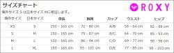 ROXY[ロキシー]水陸両用ミディアムサポートブラトップ【FORDAYSBRA】レディース女性用