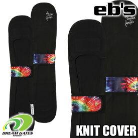 eb's【KNIT COVER:ALTERNATIVE】センター留めが移動可能なモデルエビス スノーボード用 ニットカバー ソールガード ソールカバー スノボ スノーボード 滑走面保護 運搬用ケース ニットケース