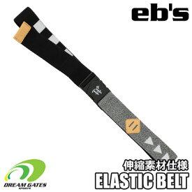 eb's【ELASTIC BELT:CHECKER】エビス エラスティックベルト 伸縮素材 プラバックル プラスティックバックル 軽量 メンズ レディース ユニセックス フリーサイズ 金属アレルギーに対応するベルト [メール便対応可]