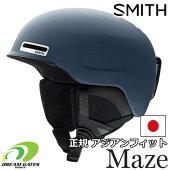 [日本正規品]SMITH[スミス]ヘルメット【MAZEASIANFIT:FRENCHNAVY】驚愕の軽さを誇るヘルメット!!定番のメイズ、フレンチネイビー
