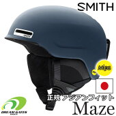 [日本正規品]SMITH[スミス]ヘルメット【MAZEMIPSASIANFIT:FRENCHNAVY】驚愕の軽さを誇るヘルメット!!定番のメイズにミップスが搭載されました!!フレンチネイビー