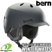 Bern【WINTERWATTS:MATTEGREY】ジャパンフィットバーンウィンターワッツ日本正規取扱品スキースノーボードウィンTなー大人用ヘルメット耳あて付きゴーグルクリップ付属
