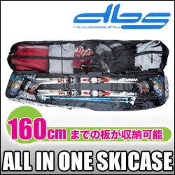 [20%OFF]オールインワン・スキーケース【DBS-B3755】・リュック使用可能!!【〜160cmまで対応】
