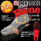 成型済インソール【Baneinsole】ブーツブランド、DEELUXE(ディーラックス)との共同開発、高機能インソール