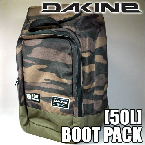 DAKINE[ダカイン] ブーツパック【BOOT PACK 50L】ヘルメットとブーツを一緒に収納!!大型バックパック
