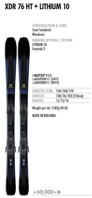 スキー板SALOMON[サロモン]【18/19・XDR76HT+LITHIUM10】150cm、160cmビンディングとの二点セット調整取付工賃無料【送料無料】【代金引換不可】