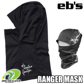 eb's【RANGER MASK:BLACK】エビス レンジャーマスク 吸汗速乾生地を使用した薄手のバラクラバスタイル。伸縮性に優れ、目出し部分はアゴまで伸ばせます。薄手の生地なのでビーニー、ヘルメットインナーとしてもOKの万能なアイテムです!! [メール便対応可]