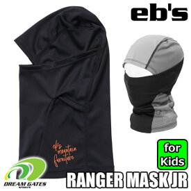 eb's エビス 子供用【RANGER MASK JR:BLACK】薄手の吸汗速乾素材を使用し、ヘルメットインナーとしても使えるレンジャーマスクジュニア!!キッズ ジュニア用 バラクラバ スキー スノボ スノーボード 防寒グッズ